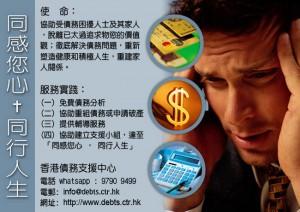debts_p1